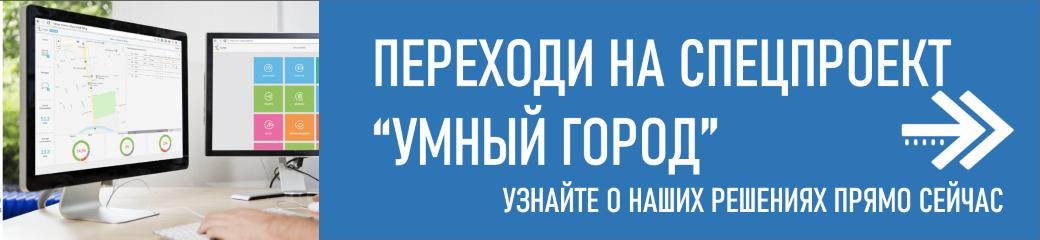 Переходи на спецпроект УМНЫЙ ГОРОД